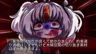 【クッキー☆SS風BB劇場】とうふさんの復讐劇【合作単品】