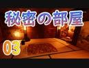 03(終)影廊の隠された部屋!秘密の部屋の正体
