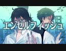 【VY2×WIL】エンゼルフィッシュ【VOCALOIDカバー】