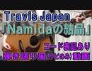 【コード有】Travis Japan「Namidaの結晶」サビだけ弾き語り風 covered by hiro'【演奏動画】
