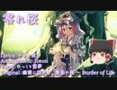 【UTAUカバー】ゆっくり霊夢に本気で「零れ桜」を歌わせてみた