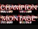 【Vtuber最協決定戦】全チャンピオンMontage 1日目