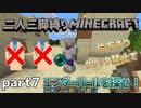 【二人三脚縛り】クリック禁止 マインクラフト part7