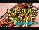 【数珠の種類 ご紹介します】真言宗の数珠です。