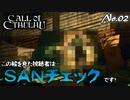 【PS4/CALL Of CTHULHU】No.02 よーし!SANチェックだ!【ゆっくり実況】