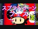 【スプラトゥーン2】復帰からのマンメンミ生活 1日目 フェスを遊び尽くす 【実況】