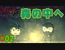 森の中の謎解きは迷宮【ドットホラーストーリー初見プレイ#02】
