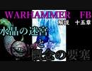 【解説】Total War:WARHAMMER Ⅱ】なんとなく解る!混沌(ティーンチ編後編) 第十五章(解説動画)【夜のお兄ちゃん実況】