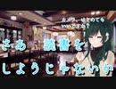 【東北ずん子】さあ読書をしようじゃないか カメラ、はじめてもいいですか?【文学祭】