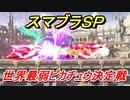 スマブラSP 世界最弱ピカチュウ決定戦 #9 【大乱闘スマッシュブラザーズ SPECIAL】