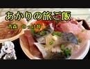【ボイロ動画】あかりの旅ご飯 のっけ丼