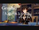 【原神/Genshin】第一章 第二幕(1/4)/プレイ動画 #12