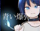 青い爆弾/flower