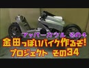 アッパーカウル その4「AKIRAの金田っぽいバイク造るぞ!プロジェクト」その34