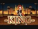 【かっこかわいく】KING(key-5)歌ってみた【MMD】