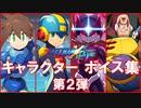 ロックマンX DiVE ボイス集 第2弾 「ロック・ヴォルナット~シグマ(第二形態)、他」