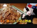 【豚のマヨぽん炒め】つまみのおつまみキッチン【Vtuber】