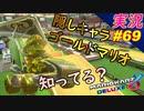part69 【隠しキャラ】ゴールドマリオ出し方!「マリオカート8DX」 ちゃまっと【実況】 マリカー