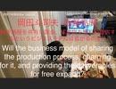 家族で時事放談w 140日目 岡田斗司夫 西野亮廣 制作過程を共有し課金、成果物を無料で提供するというビジネスモデルは拡がるのか?