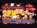 世の中は陰謀の上に成り立っていると言う陰謀三銃士(山岡+西村+坂東)の収録後のウダばなし。日本のメディアはナバロレポートを読め!アメリカのメデイアは異常!異様な統一感!アポロ月面着陸はウソ?