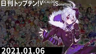日刊トップテン!VOCALOID&something【日刊ぼかさん2021.01.06】