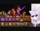 【猫又おかゆ】モンキーラップ(ドンキーコング64)【ホロライブ切り抜き】