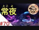 天穂のサクナヒメ Part70【女性実況】