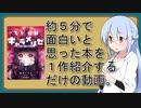 【文学祭】約5分で1作紹介【乙女怪獣キャラメリゼ】