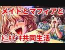 エリュシオン◆メイドとマフィアとドキドキ共同生活 探求編【実況】14