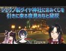【Minecraft】シェリン製ダイヤ神社におみくじを引きに来る夜見れなと黛灰【シェリン・バーガンディ/にじさんじ切り抜き】