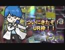【開封動画】ついにURが当たったぞ!!