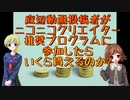 【結果発表】過疎底辺ゲーム実況動画でクリエイター奨励プログラムに参加してみた 【CeVIO解説】