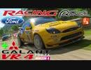 【XB1X】FH4 - Ford Racing Puma & Galant VR-4 - ラリーツリー30Y秋