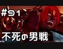 【実況】落ちこぼれ魔術師と7つの異聞帯【Fate/GrandOrder】91日目