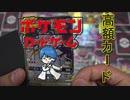 【開封動画】高額カード引き当てちゃいました!