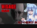 【VISAGE】呪いの家再び #3  VOICEROID実況