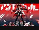 【歌ってみた】アンチジョーカー/マイキP (Cover)Vo.ぷぅ