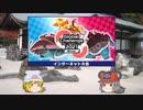 【ポケモン剣盾】ちゅー(鼠)ポケ+寅!○!パでグローバルチャレンジ・21【ゆっくり実況】