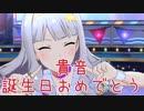 【貴音誕】日刊 我那覇響 第2693号 「Glow Map」 【ミリシタ】