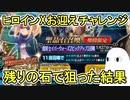 【FGO】残りの石で狙った結果 ヒロインXお迎えチャレンジPart2【ゆっくり実況】