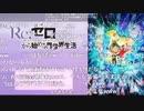 「Re:ゼロから始める異世界生活 2nd season」14話上映会アンケ
