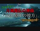 月風魔伝 神曲「 1000億光年の彼方 」アレンジ +ゴースト・オブ・ツシマ