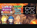 【実況】いたストSPのトーナメントを令和に再び楽しむ動画 25軒目【画質1080p】