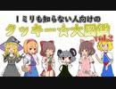 1ミリも知らない人向けのクッキー☆大図鑑vol.2