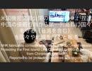 家族で時事放談w 141日目 米国機密文書公開の内容をNHKが捏造! 中国の侵略行為から第一列島線の国々(台湾を含む)から守るとの記述を、第一列島線の国々や「地域」を守ると報道。