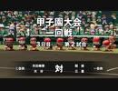 サッカー部員で春夏連覇目指す栄冠ナイン2020 part28
