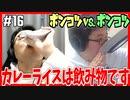 【ポンコツ対決】カレー飲み&ラブレター朗読