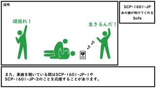 【ゆっくり紹介】SCP-1601-JP【あの曲が助けてくれる】