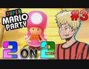 マリオパーティ2on2 Part3