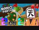 マリオパーティ2on2 Part4